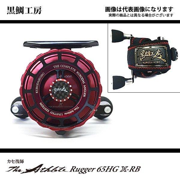 黒鯛工房 THE アスリート ラガー 65HG X-RB 右ハンドル仕様