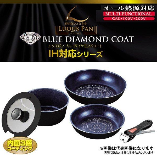 パール金属 ルクスパン クックウェア 5点セット ブルーダイヤモンドコート IH対応 HB-2444 キッチン 調理用品 料理