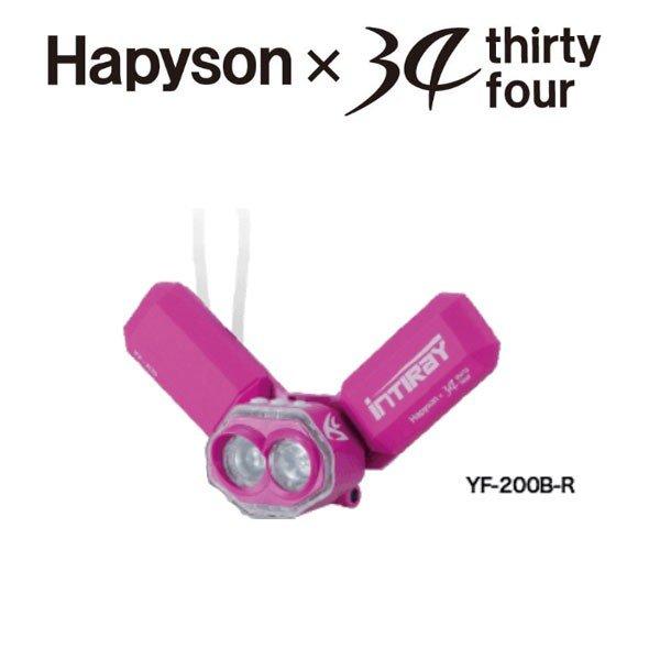 ハピソン チェストライト インティレイ YF-200B-R ピンク 釣り ヘッドライト