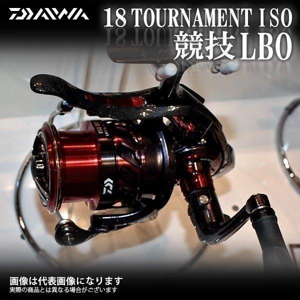 ダイワ 18 トーナメントISO 競技-LBD リール スピニングリール