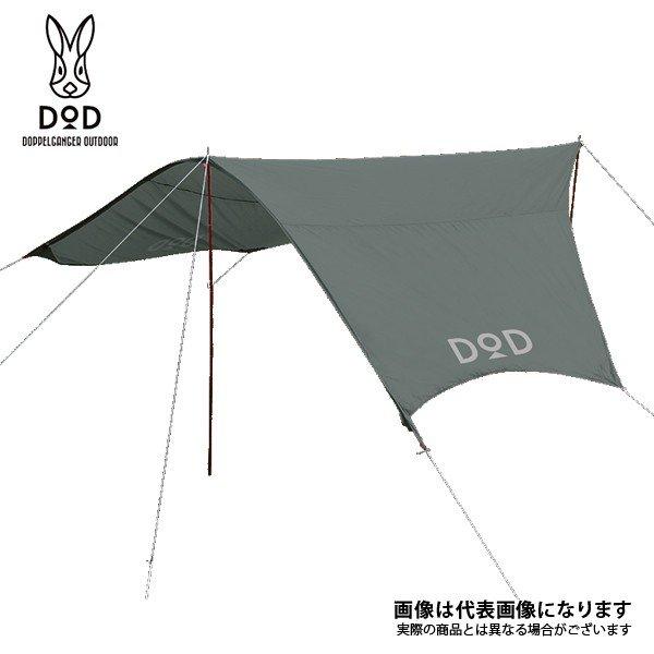 DOD ライダーズコンフォートタープ  UV50+/耐水圧3000mm TT5-282 バイク ツーリング テント タープ ドッベルギャンガー