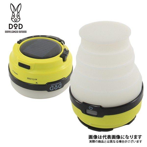 DOD LEDソーラーポップアップランタン ライム L1-427 ライト ランタン LED ソーラー アウトドア 用品 キャンプ