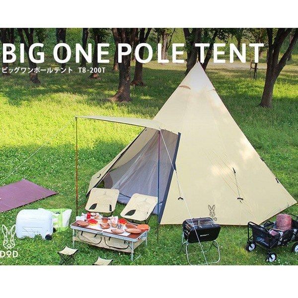 DOD ワンポールテントL ナチュラルカラー T8-200T テント ファミリーテント キャンプ アウトドア 用品