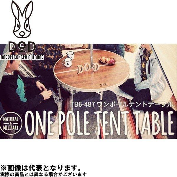 DOD ワンポールテントテーブル TB6-487 テーブル アウトドア キャンプ 用品 道具