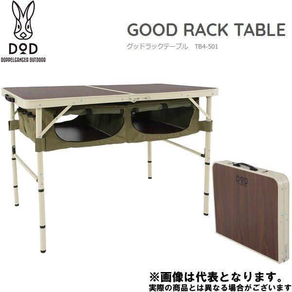DOD グッドラックテーブル TB4-501 テーブル アウトドア キャンプ 用品 道具
