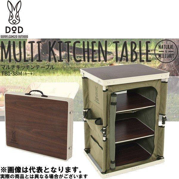 DOD マルチキッチンテーブル カーキ TB1-38M テーブル アウトドアテーブル ドッペルギャンガー