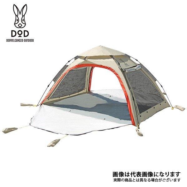DOD ワイドビーチテント ベージュ T5-525T サンシェード タープ ワンタッチ ドッペルギャンガー