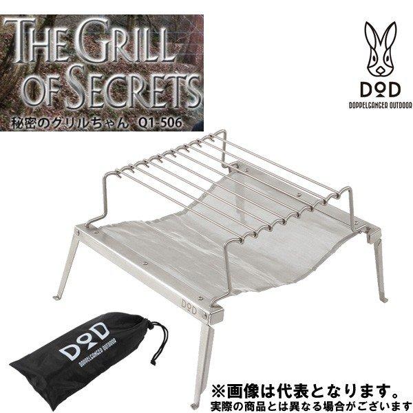 DOD 秘密のグリルちゃん Q1-506 BBQコンロ 折りたたみ式 コンパクト