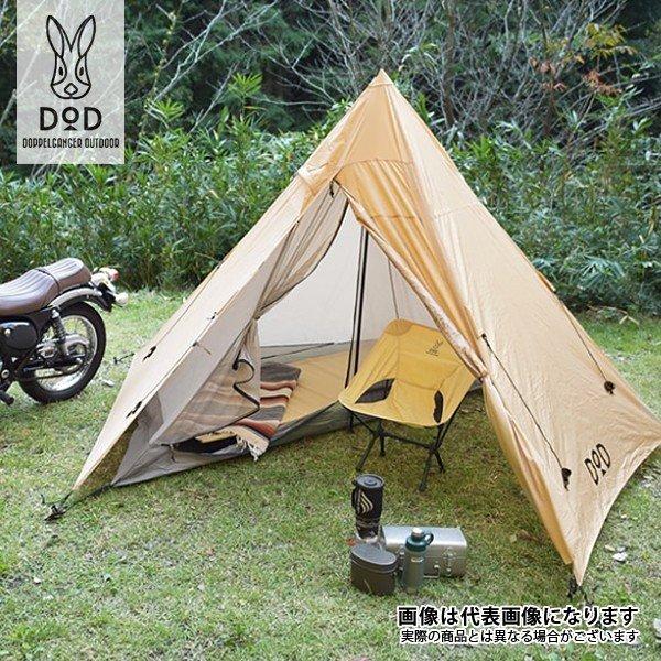 DOD ライダーズワンポールテント T1-442-TN テント ソロテント ライダーズテント キャンプ アウトドア 用品