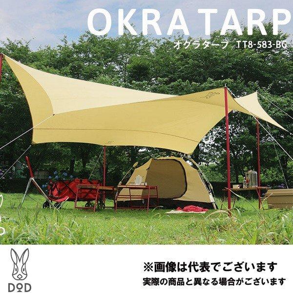 DOD オクラタープ TT8-583-BG キャンプ アウトドア 用品 テント タープ
