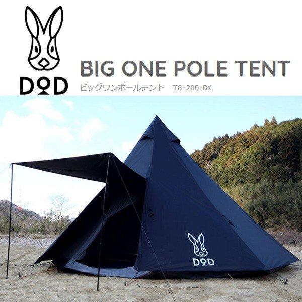 DOD ワンポールテントL ブラック T8-200-BK テント ファミリーテント キャンプ アウトドア 用品