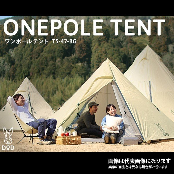 DOD ワンポールテントM ベージュ T5-47-BG テント ファミリーテント キャンプ アウトドア 用品