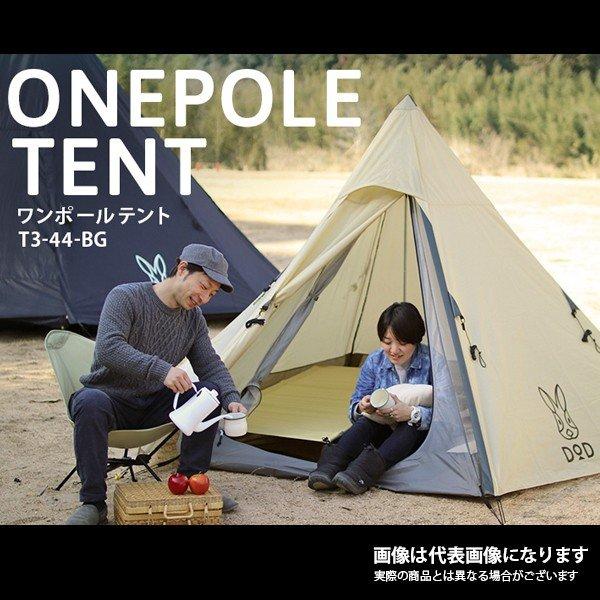 DOD ワンポールテントS ベージュ T3-44-BG テント ファミリーテント キャンプ アウトドア 用品