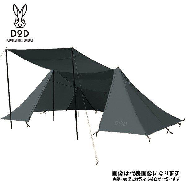 DOD ライダーズベース BK TT3-587-BK タープ テント サンシェード キャンプ アウトドア 用品