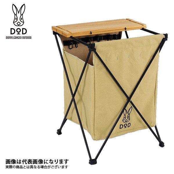 DOD ステルスエックスナチュラル GM1-450-TN チェア ゴミ箱 ダストボックス ドッペルギャンガー