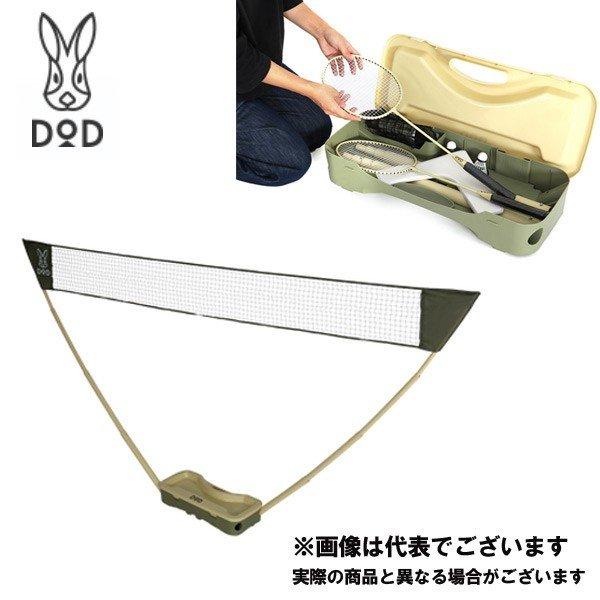DOD ソトバドセット PB2-607-BG ソトバドセット アクティビティ アウトドア ドッペルギャンガー