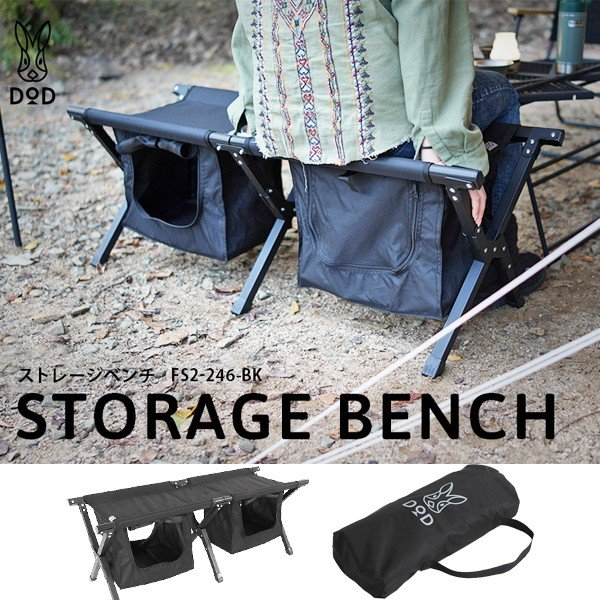 DOD ストレージベンチ ブラック FS2-246-BK アウトドアチェア ベンチ チェア ドッペルギャンガー