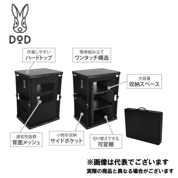 DOD マルチキッチンテーブル ブラック TB1-38-BK テーブル アウトドアテーブル ドッペルギャンガー