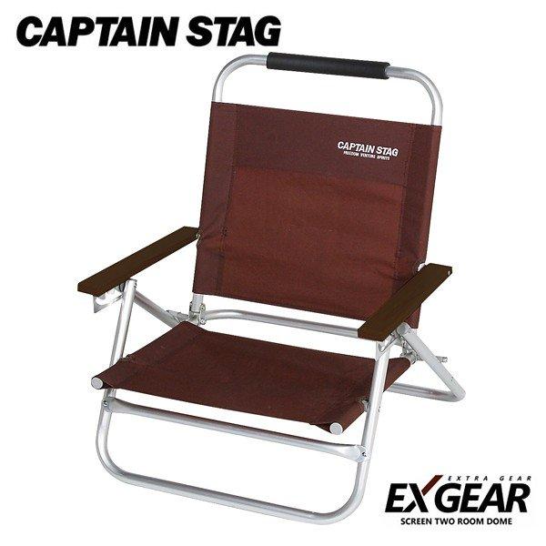 キャプテンスタッグ エクスギア ロースタイル リクライニングチェア ブラウン UC-1502 アウトドア チェア リクライニングチェア