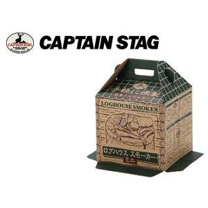 キャプテンスタッグ ログハウス スモーカー ブロックセット ミニ UG-1053 スモーカー 燻製