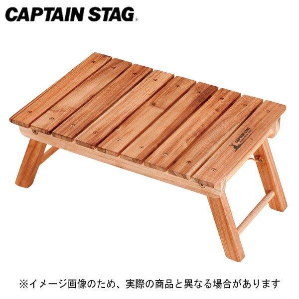 キャプテンスタッグ CSクラシックス FDパークテーブル<45> UP-1006 アウトドア テーブル キャンプ