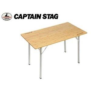 キャプテンスタッグ アルバーロ 竹製フォールディングテーブル UC-502 アウトドア テーブル キャンプ