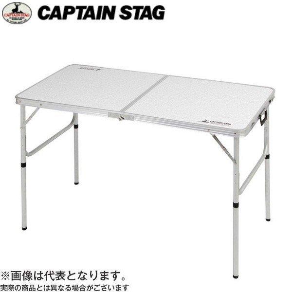キャプテンスタッグ ラフォーレアルミツーウェイテーブル(アジャスター付) M 120×60cm UC-510 アウトドア テーブル キャンプ