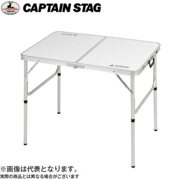 キャプテンスタッグ ラフォーレアルミツーウェイテーブル(アジャスター付) S 90×60cm UC-511 アウトドア テーブル キャンプ