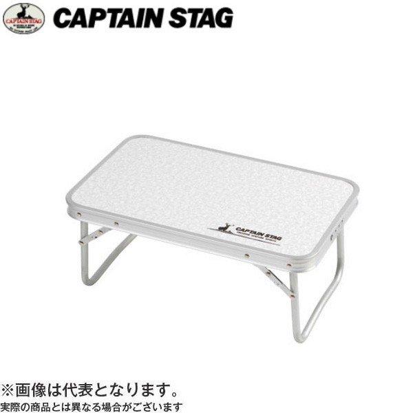 キャプテンスタッグ ラフォーレアルミFDテーブル コンパクト 56×34cm UC-512 ソロキャンプ テーブル