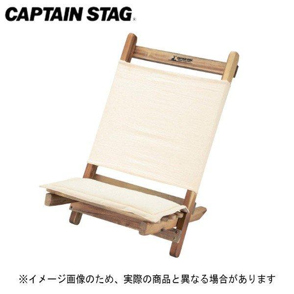 キャプテンスタッグ CSクラシックス ロースタイルチェア(ホワイト) UP-1016 折り畳みチェア キャンプ アウトドア チェア