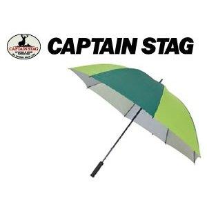 キャプテンスタッグ スポーツ観戦用UV仕様パラソル ライムグリーン×ダークグリーン UD-9 パラソル ビーチパラソルキャンプ用品 アウトドア用品