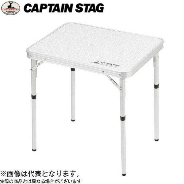 キャプテンスタッグ ラフォーレアルミツーウェイサイドテーブル(アジャスター付)60×45cm UC-513 アウトドア テーブル キャンプ