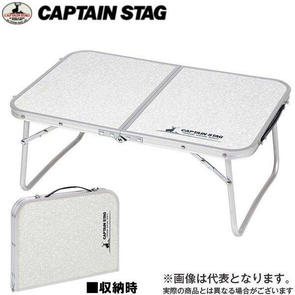 キャプテンスタッグ ラフォーレ アルミ薄型FDテーブル 60×40cm UC-514 ソロキャンプ テーブル