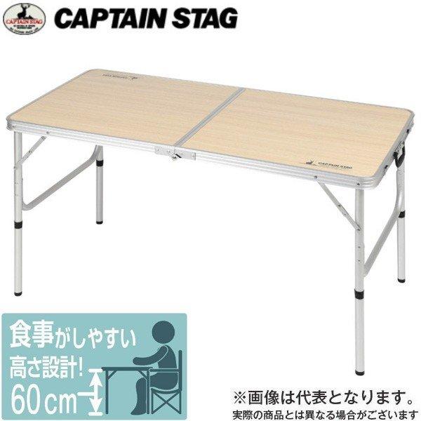 キャプテンスタッグ ジャストサイズ ラウンジチェアで食事がしやすいテーブル 4〜6人用 M 120×60cm UC-516 アウトドア テーブル キャンプ