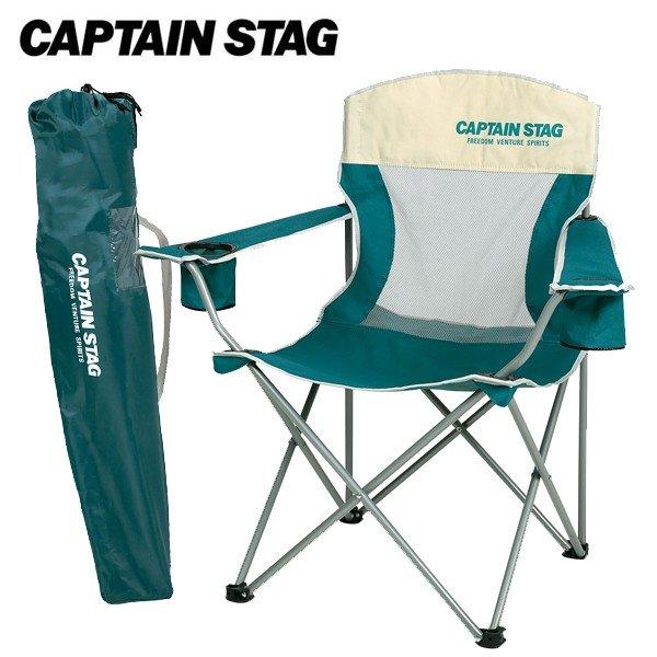 キャプテンスタッグ ラコンテ メッシュラウンジチェア(グリーン) UC-1605 折り畳みチェア キャンプ アウトドア チェア