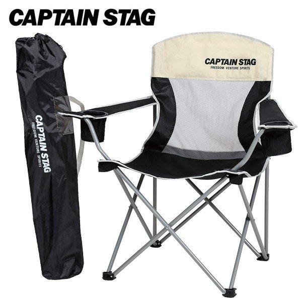キャプテンスタッグ ラコンテ メッシュラウンジチェア(ブラック) UC-1607 折り畳みチェア キャンプ アウトドア チェア
