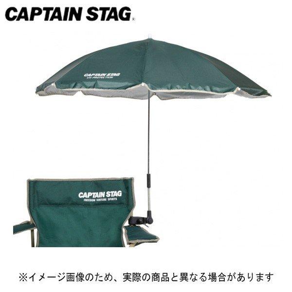 キャプテンスタッグ CS デタッチャブル チェア用パラソル(グリーン) UD-41 パラソル ビーチパラソルキャンプ用品 アウトドア用品