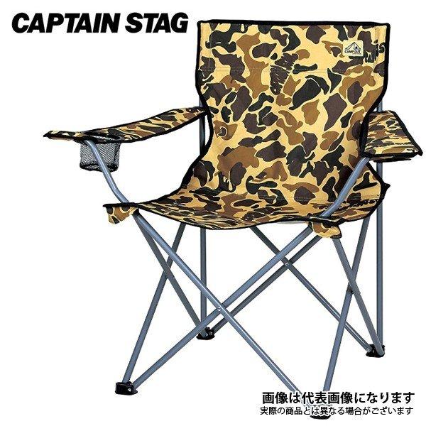 キャプテンスタッグ キャンプアウト ラウンジチェア(カモフラージュ) UC-1626 折り畳みチェア キャンプ アウトドア チェア