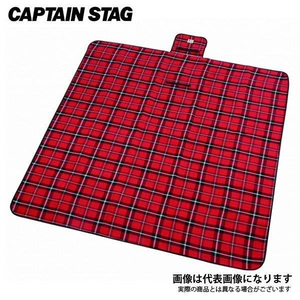 キャプテンスタッグ 起毛レジャーシート170×170cm(レッド) UB-3040 レジャーシート アウトドア ピクニック