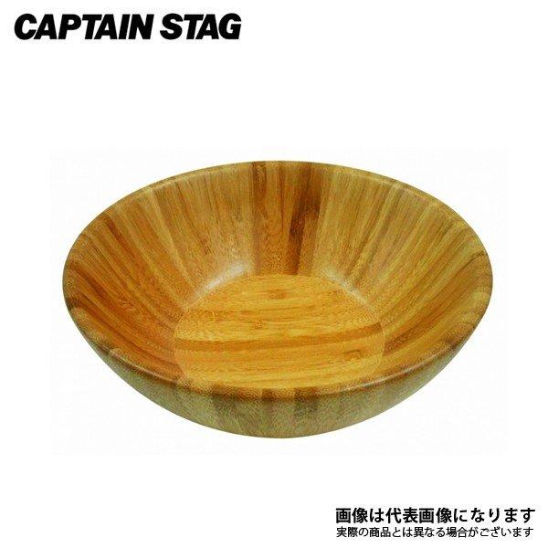 キャプテンスタッグ TAKE−WARE ボール 直径19cm UP-2531 アウトドア キャンプ 用品 食器