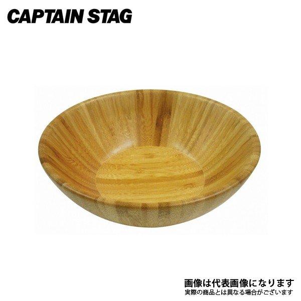 キャプテンスタッグ TAKE−WARE ボール 直径16cm UP-2532 アウトドア キャンプ 用品 食器
