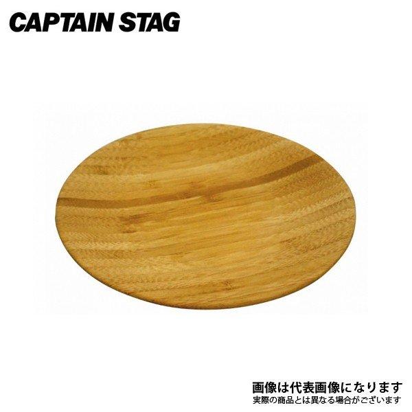 キャプテンスタッグ TAKE−WARE 丸型プレート 直径16cm UP-2535 アウトドア キャンプ 用品 食器