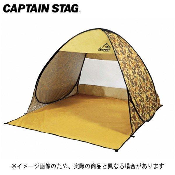 キャプテンスタッグ キャンプアウト ポップアップテント デュオUV(カモフラージュ) UA-27 サンシェード 日よけ サンシェードキャンプ用品 アウトドア用品