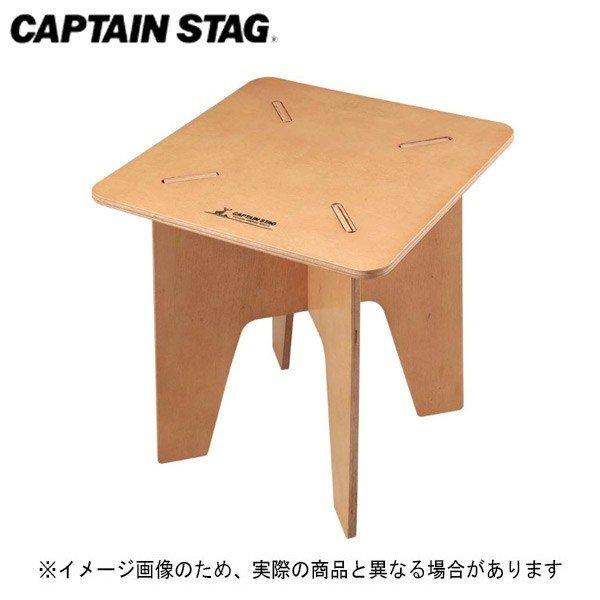 キャプテンスタッグ THE UNITS ロースタイルスクエアテーブル<40> UP-1028 ソロキャンプ テーブル