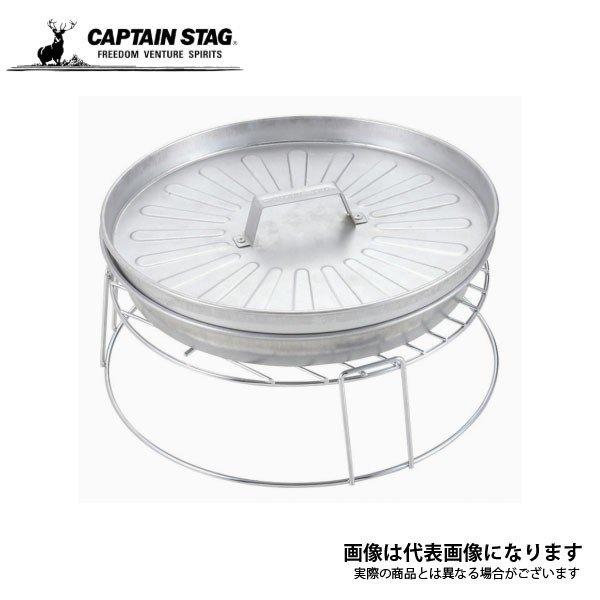 キャプテンスタッグ ピザ グリル&ファイアースタンド UG-2900 バーベキュー コンロ BBQ アウトドア用品