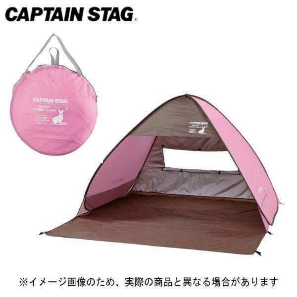 キャプテンスタッグ CSシャルマン ポップアップテント(ピンク) UA-28 サンシェード 日よけ サンシェードキャンプ用品 アウトドア用品