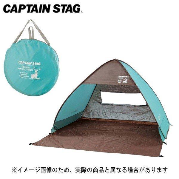 キャプテンスタッグ CSシャルマン ポップアップテント(ミントグリーン) UA-29 サンシェード 日よけ サンシェードキャンプ用品 アウトドア用品