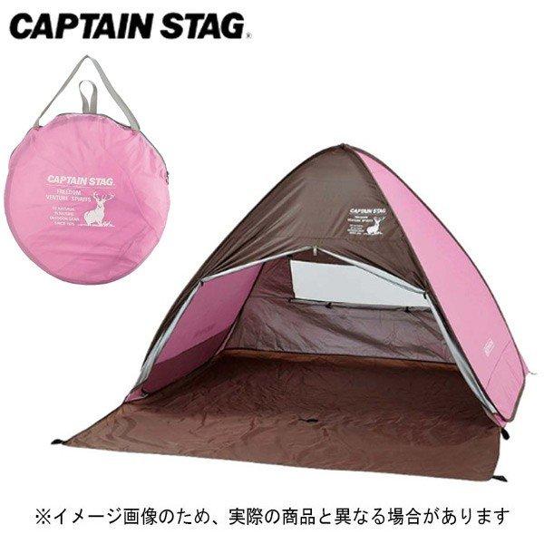 キャプテンスタッグ CSシャルマン ポップアップテントフルクローズ(ピンク) UA-30 サンシェード 日よけ サンシェードキャンプ用品 アウトドア用品