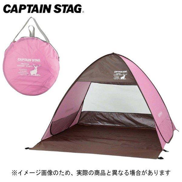 キャプテンスタッグ CSシャルマン ポップアップテントDUO(ピンク) UA-32 サンシェード 日よけ サンシェードキャンプ用品 アウトドア用品