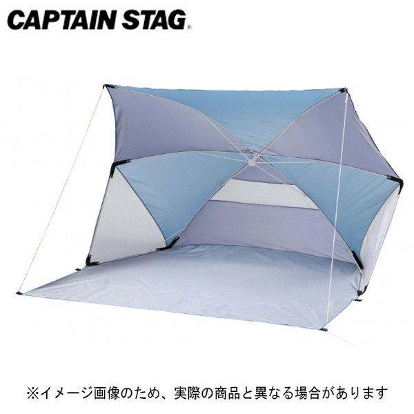 キャプテンスタッグ フリット パラソルシェード180cm(ネイビー×ブルー) UD-53 サンシェード 日よけ サンシェードキャンプ用品 アウトドア用品